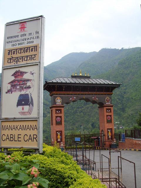 Manakamana, Gandaki