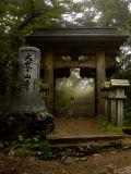 Ominesan-ji