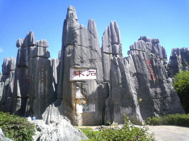 Karst de Chine du Sud